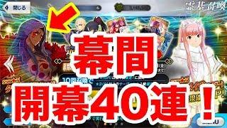 FGO開幕で金?幕間ガチャでオルタニキを狙う40連ガチャ!!Fate/Grandorder幕間キャンペーン