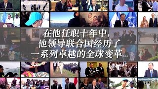 潘基文 — 领导联合国的十年