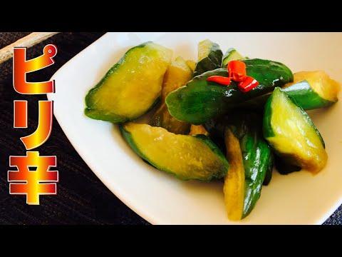 , title : '【きゅうりの漬物】きゅうりのピリ辛漬けの作り方とレシピ|おつまみきゅうり⏰3~4時間