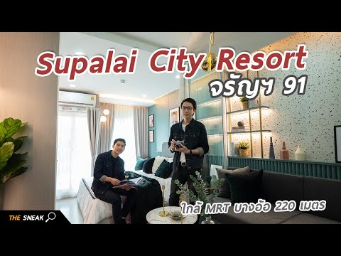 The Sneak EP.61 – Supalai City Resort จรัญฯ 91
