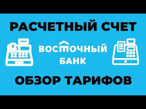 Расчетный счет в Восточном банке для ИП и ООО - тарифы и документы