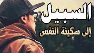 Dr Al Nabulsi : La paix dans soi-même