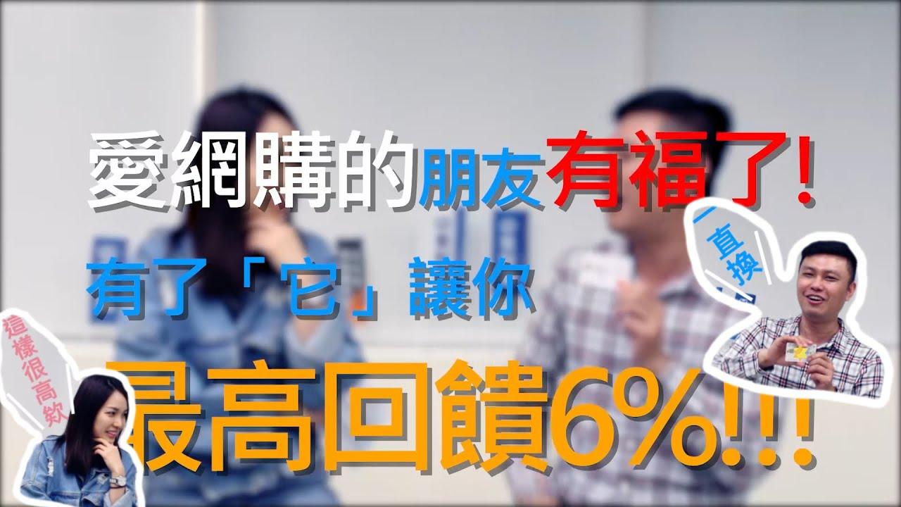 愛網購的朋友有福了!有了它讓你最高回饋6%!