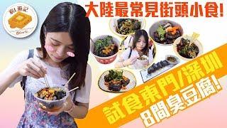 [窮L遊記·東門篇] #06 大陸最常見街頭小食!試食東門/深圳8間臭豆腐!