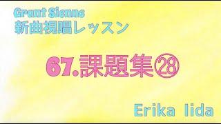 飯田先生の新曲レッスン〜課題集28〜