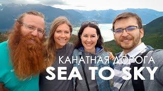 Канатная дорога Sea to Sky   Путешественники Джон и Ева в Ванкувере