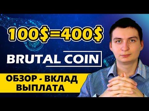 [ RUS ] BrutalCoin или как превратить 100 USD в 400 USD / Обзор, вклад и вывод средств!