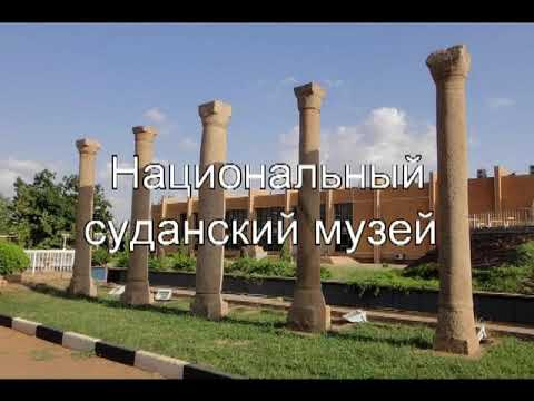 Достопримечательности Судана