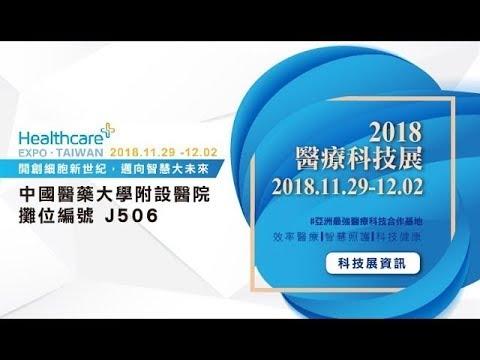 2018醫療科技展-中國醫藥大學附設醫院預告片