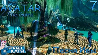 James Cameron's Avatar: The Game - Песня Ивы. #7
