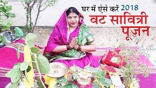 ऐसे करें लॉकडाउन में वट सावत्री की पूजा घर में। Vat Savitri Puja Vidhi 2018