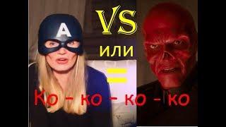 Мама Саши Спилберг одела маску Первого Мстителя, но так и осталась Красным Черепом
