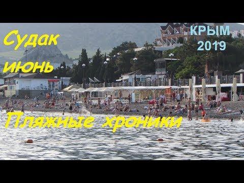 Крым, Судак, Пляж и Набережная вечером 6 июня 2019. Пляжные хроники