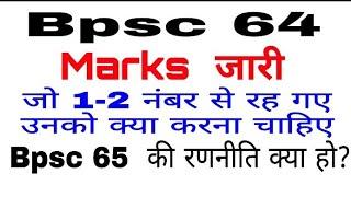 65 bpsc में कोई बदलाव नहीं/bpsc office ने