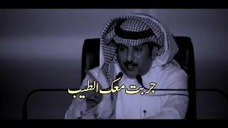 عبدالله علوش _ جربت معك الطيب