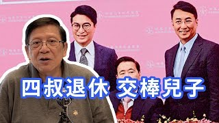 四叔李兆基退休 一個時代終結!〈蕭若元:理論蕭析〉2019-05-31