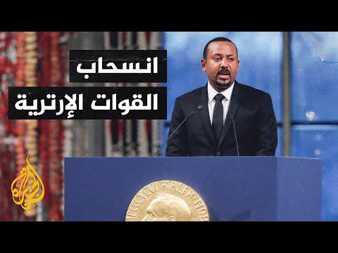 بعد محادثات في أسمرة.. إرتريا توافق على الانسحاب من الحدود الإثيوبية