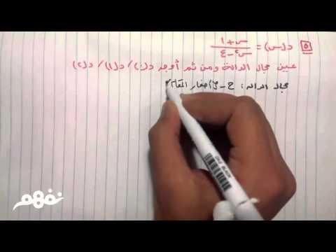 الدالة الكسرية الجبرية  - الرياضيات - للصف الثالث الإعدادي - الترم الثاني - المنهج المصري - نفهم