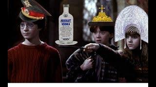 Гарри Поттер в России [Переозвучка] - вырезанная сцена