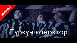 Түркүн коноктор / Жаны кыргыз кино 2018 / Жашоо жаңырыгы