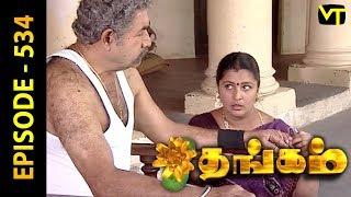Thangam Tamil Serial | Epi 534 | Ramya Krishnan | Vijayakumar | Vision Time Tamil