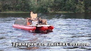 Вверх по реке Лена. Моторный тримаран для походов. Анонс.