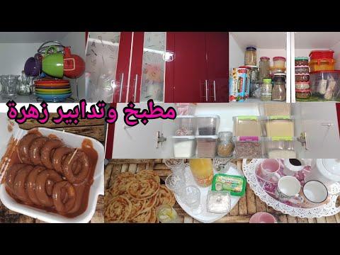 مطبخ وتدابير زهرة