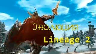 Эволюция Lineage 2 (История обновлений L2)