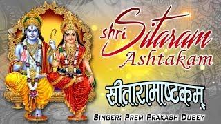 Shree Sitaram Ashtkam श्री सीतारामाष्टकम  Lord Ram Stotra