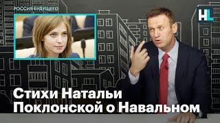 Стихи Натальи Поклонской о Навальном
