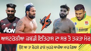 🔴 Best Kabaddi Match | Sher E Punjab vs Bhagwanpur | Australia Kabaddi 2019