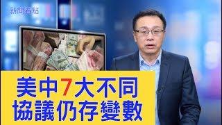 美中公布7大不同,北京全面讓步?中共內部紛爭大,協議會不會生變?【新聞看點】(2019/12/14)