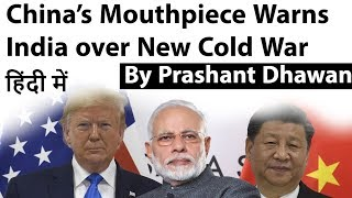 China's Mouthpiece Warns India over New Cold War Current Affairs 2020 #UPSC