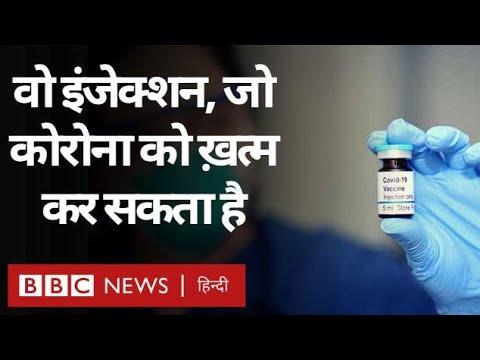 Corona Virus के लिए बना ये Vaccine जीत दिला सकता है? (BBC HINDI)