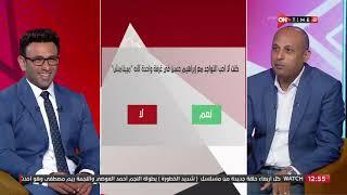 """""""جمهور التالتة - فقرة السبورة.. مع ك. طارق مصطفى """"بديل السعيد موجود.. وأتمنى تدريب الزمالك تحميل MP3"""