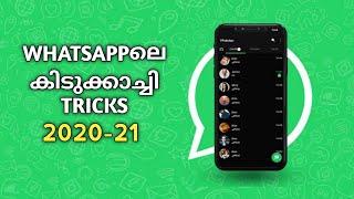 New Whatsapp Tricks 2020-21 Malayalam | Whatsapp Tips and tricks 2020-21 Malayalam