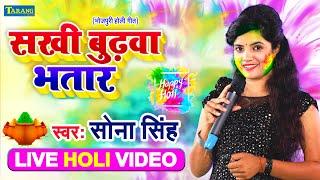 #Sona_Singh - Live Holi Video || सखी बुढ़वा भतार | Budhawa Bhatar | Bhojpuri Holi Song 2021 - BHOJPURI