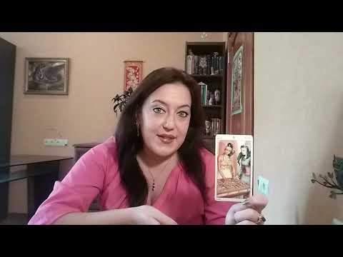 10 ОКТЯБРЯ КАРТА ДНЯ ТАРО гороскоп на день