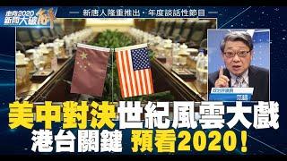 美中對決世紀風雲大戲 港台關鍵 預看2020!|范疇|走向2020 新聞大破解