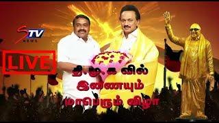 live : மு.க.ஸ்டாலின் முன்னிலையில்  கழகத்தில் இணையும் விழா | Madurai DMK |STV