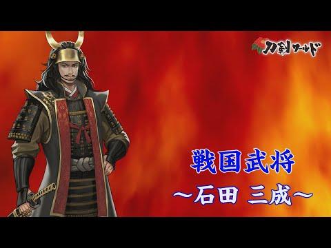 戦国武将「石田三成」