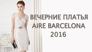 Вечерние платья 2016 Aire Barcelona