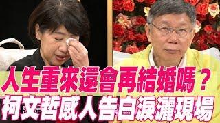 【精華版】人生重來還會再結婚嗎? 柯文哲感人告白淚灑現場