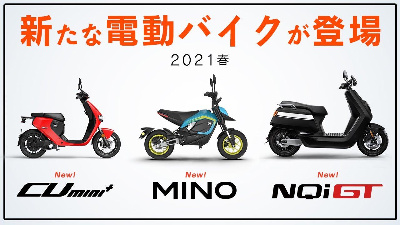 【新車種】2021年発売予定の電動バイク最新モデル3台を一挙紹介!【XEAM】