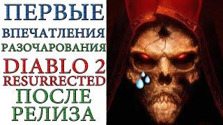 Diablo II: Resurrected - Первые впечатления, разочарования, мнение после релиза