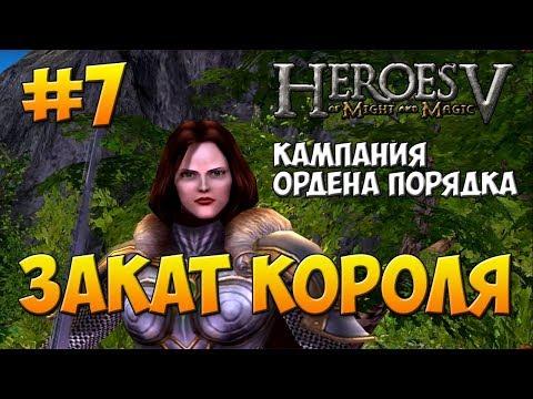 Герои меча и магии 3 на двоих