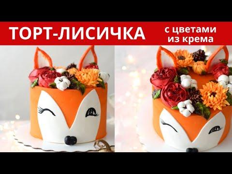 Как украсить торт в виде лисы с кремовым венком