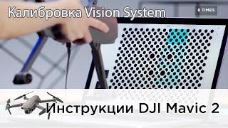 Калибровка системы визуального позиционирования Vision System DJI Mavic 2 (на русском)