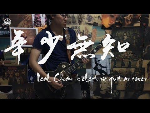 年少無知_吉他cover_NealChan