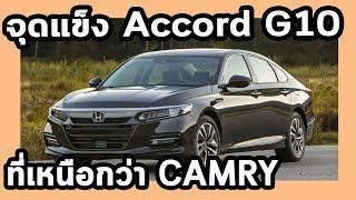 จุดขายของ All NEW Honda Accord Gen 10 ที่สามารถโค่น Camry TNGA ได้